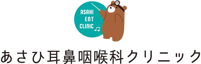 あさひ耳鼻咽喉科クリニック
