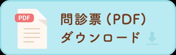 問診票(PDF)ダウンロード